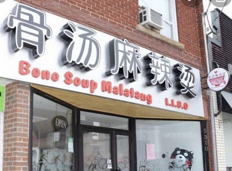bone-soup-malatang2